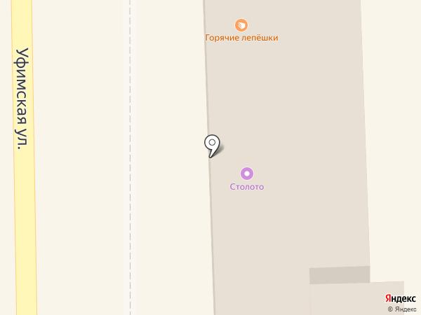 Лото-сервис на карте Салавата