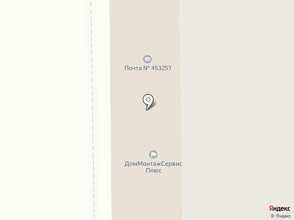 Почтовое отделение №1 на карте Салавата