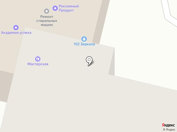 АКТИВ на карте Уфы