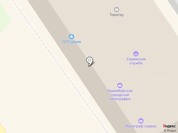 Полиграф-сервис на карте Ишимбая