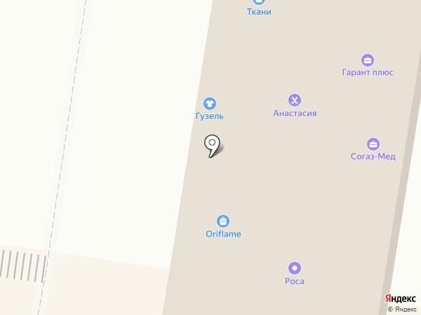 Oriflame на карте Ишимбая