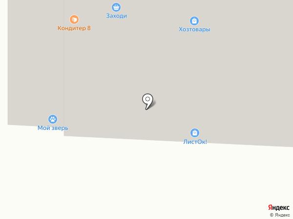 Магазин одежды на карте Кондратово