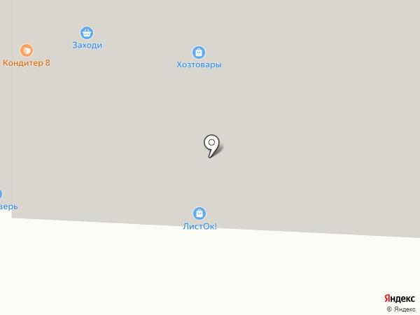 Практически магия на карте Кондратово