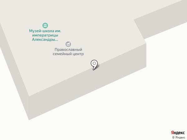 Музей-школа им. Императрицы Александры Федоровны на карте Перми
