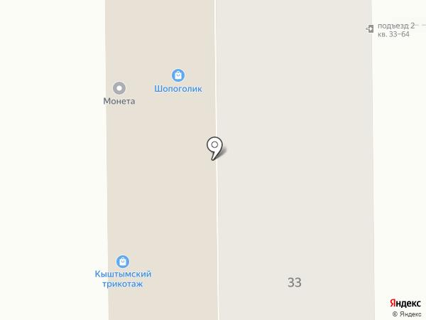 Кыштымский трикотаж на карте Магнитогорска