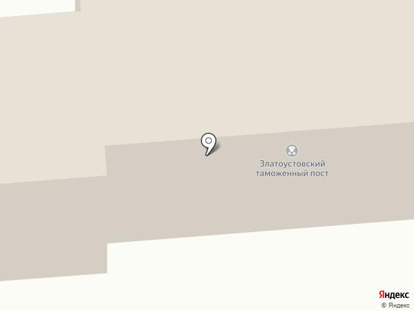 Златоустовский таможенный пост на карте Златоуста