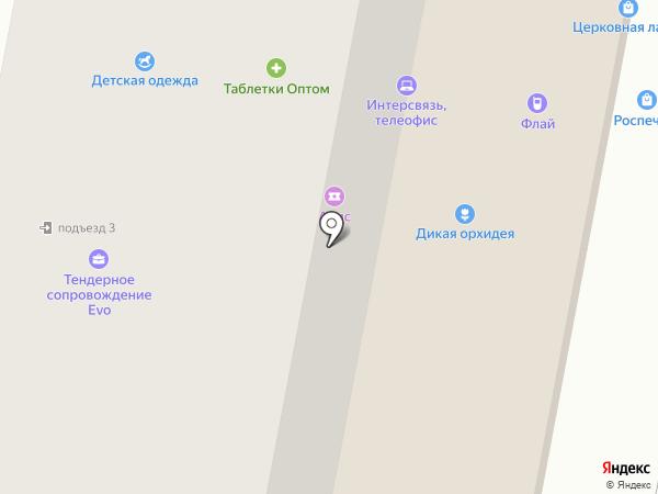 Магазин одежды на карте Златоуста