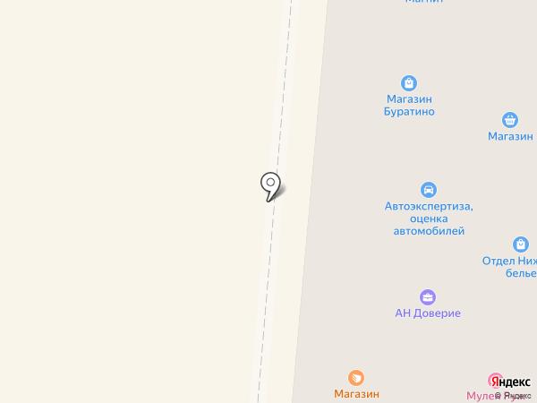 Комиссионный магазин на карте Златоуста