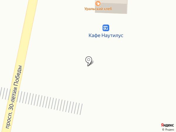 Наутилус на карте Златоуста
