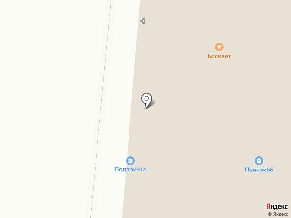 Бисквит на карте Первоуральска