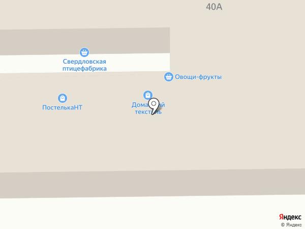 Магазин домашнего текстиля на карте Нижнего Тагила