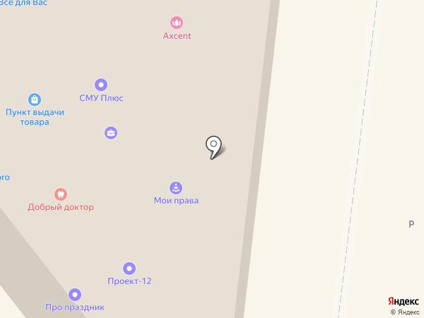 Магазин одежды больших размеров на карте Первоуральска