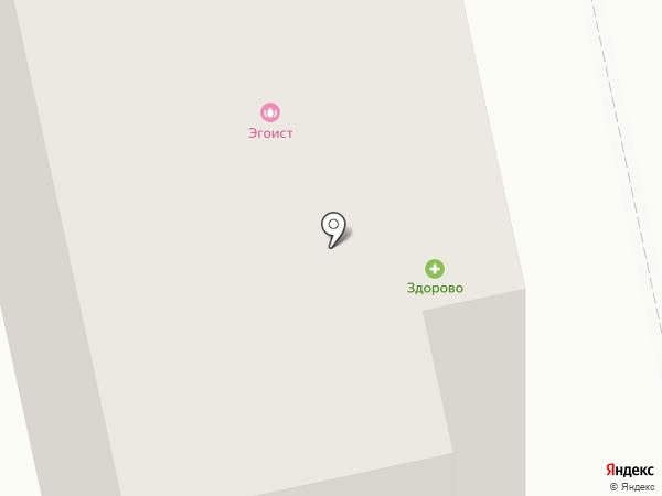 Аптека Здорово на карте Екатеринбурга