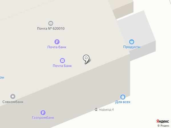 Банкомат, Почта Банк, ПАО на карте Екатеринбурга