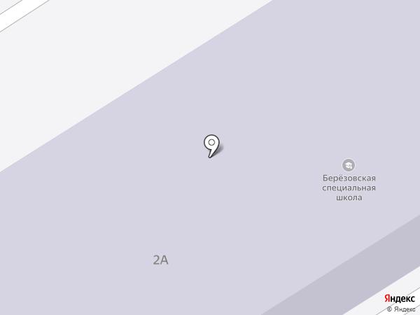 Специальная коррекционная общеобразовательная школа на карте Берёзовского
