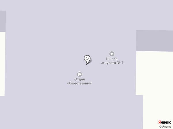 Детская школа искусств №1 на карте Берёзовского