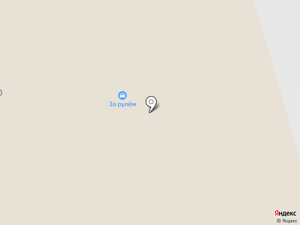 За Рулем на карте Арамиля