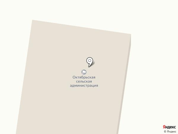 Октябрьская сельская Администрация на карте Октябрьского
