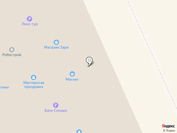 Магазин продуктов на карте Арамиля