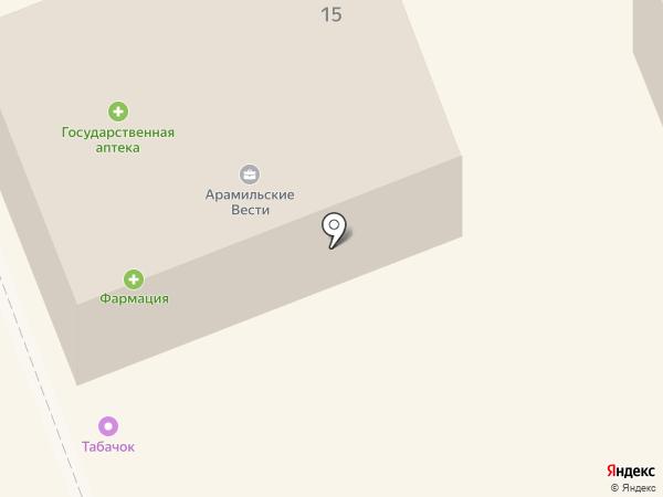 Фармация на карте Арамиля