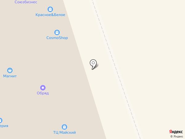 Reni на карте Арамиля