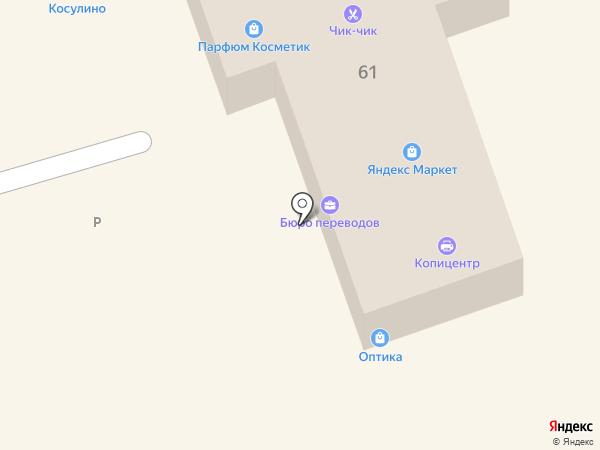 Бюро переводов типовых документов на карте Арамиля