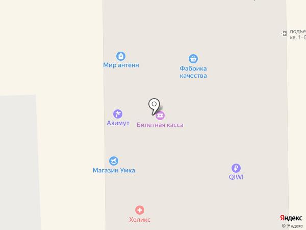 Аптека низких цен на карте Арамиля