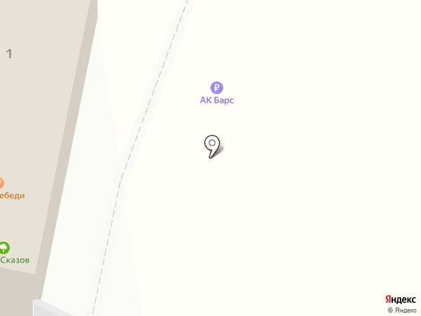 Парк Сказов на карте Арамиля