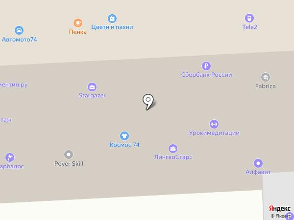 Студия успеха на карте Челябинска