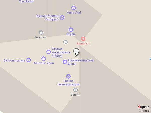 Мастер Ингредиент на карте Челябинска