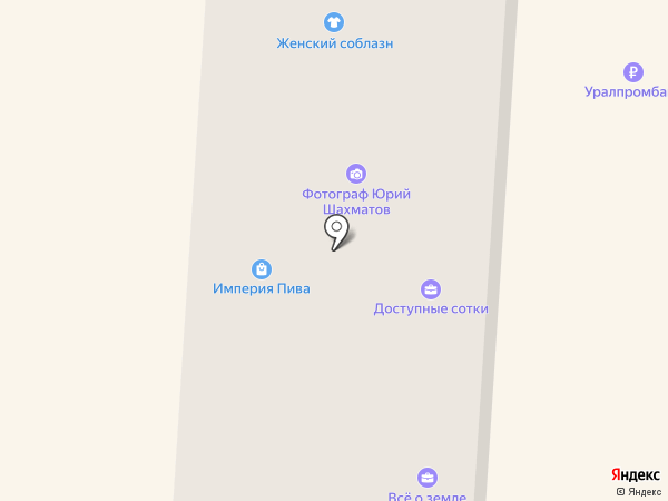 Укрась свой дом на карте Копейска