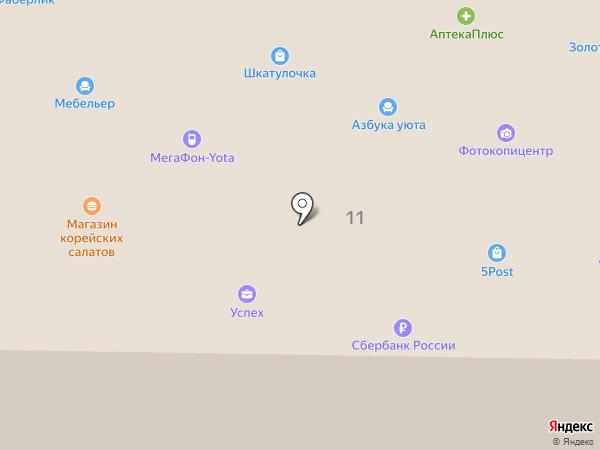 T & r на карте Копейска