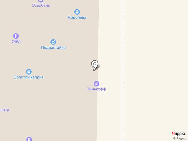 Магазин декоративной косметики и парфюмерии на карте Копейска