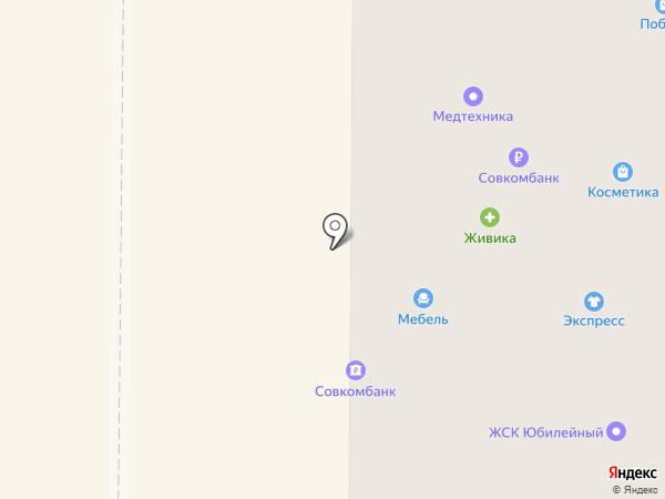Выпивон и Закусон на карте Копейска