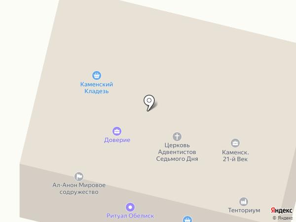 Доверие, КПК на карте Каменска-Уральского