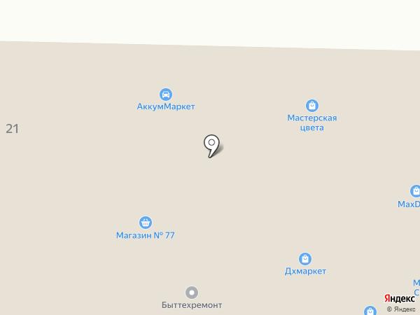 Белый мастер на карте Каменска-Уральского