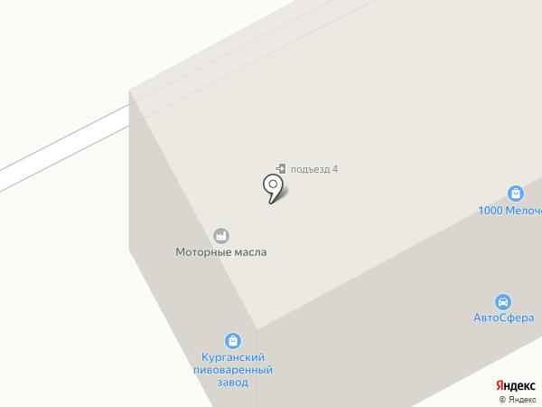 Магазин разливных автомасел на карте Кургана