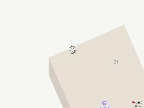 Тет-а-Тет на карте Кургана