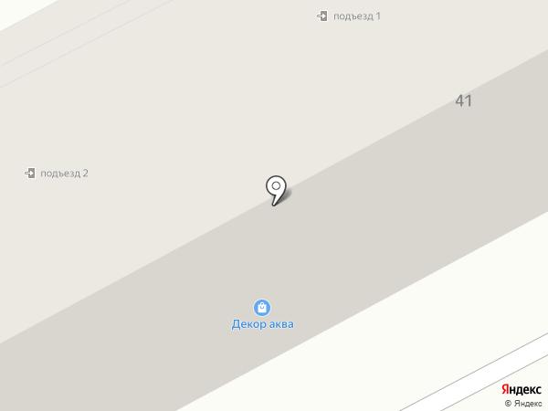 Декор Аква на карте Кургана