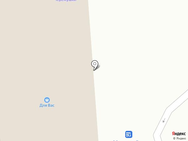 Черемушки на карте Кургана