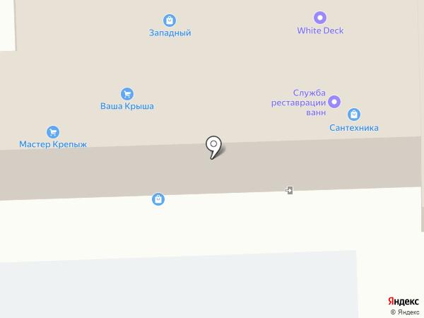 ВашаКрыша-45 на карте Кургана