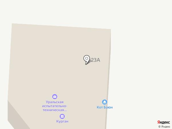 Уральская испытательно-техническая лаборатория на карте Кургана