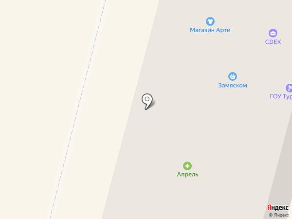 АльфаКосметик на карте Кургана