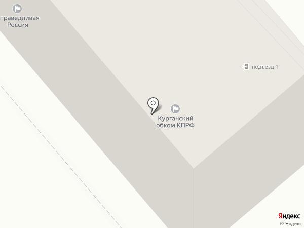 Курганскйи ОБКОМ КПРФ на карте Кургана