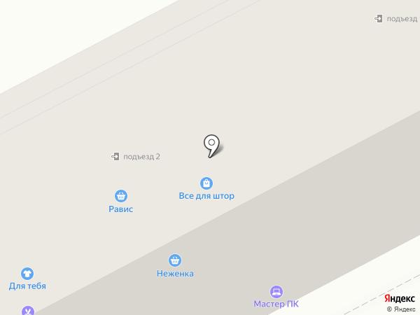 Все для штор на карте Кургана