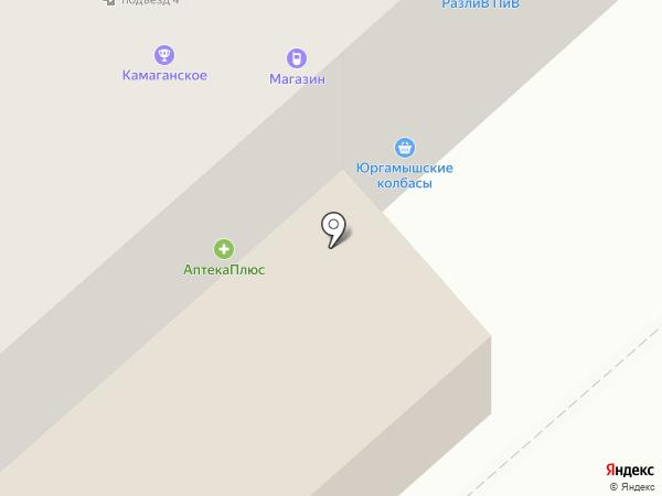 Магазин спортивного питания на карте Кургана