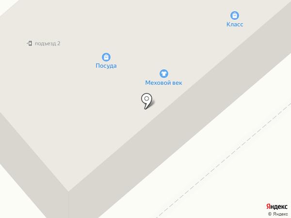 Сеть магазинов посуды на карте Кургана