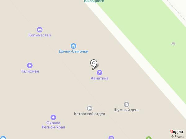 Аэропорт Курган на карте Кургана