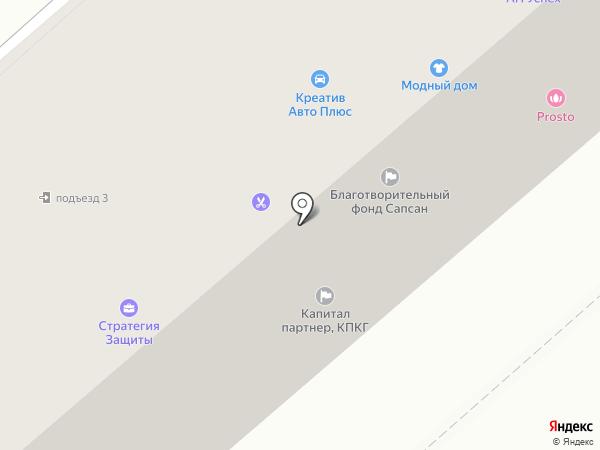 Креатив Авто Плюс на карте Кургана