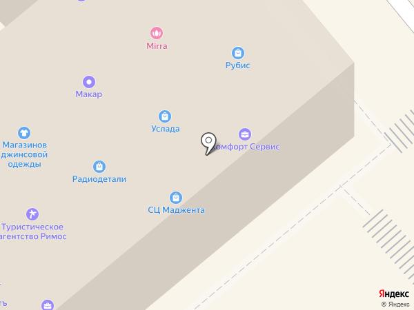 Сеть магазинов джинсовой одежды на карте Кургана